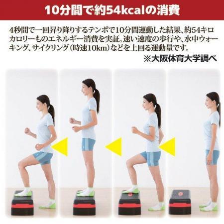 踏み台昇降運動で健康な体に!